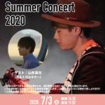 氷置晋SummerConcer2020のチラシ