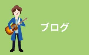 ひおきしんのブログ