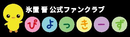 氷置晋ファンクラブ「ぴよっきーず」公式サイト