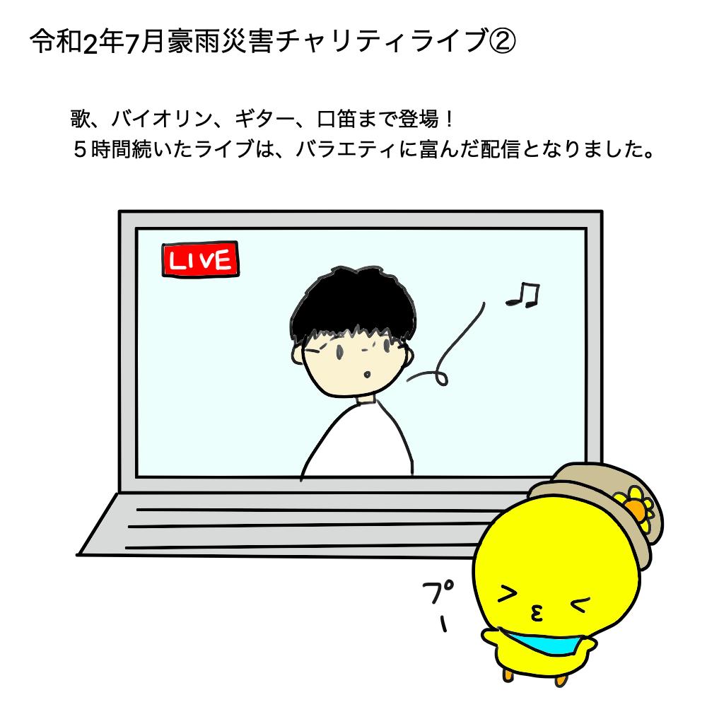 ぴよっきーマンガ チャリティライブお礼の2コマ目