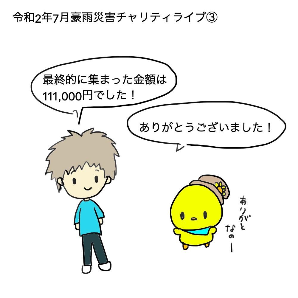 ぴよっきーマンガ チャリティライブお礼の3コマ目