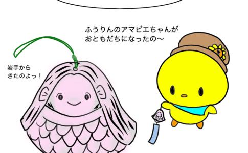 ぴよっきーマンガ27「ぴよっきーとアマビエ風鈴」
