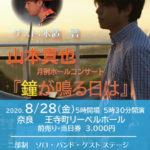 8月28日山本真也ホールコンサートポスター
