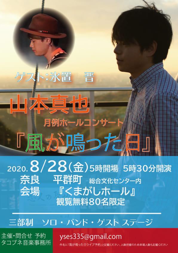 8月28日山本真也ホールコンサートチラシ