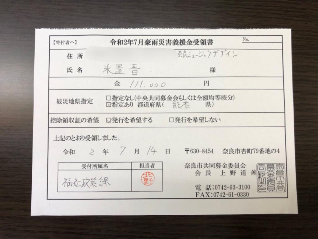 受領書(11万1000円)