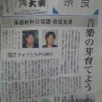 カフェオープン時の新聞