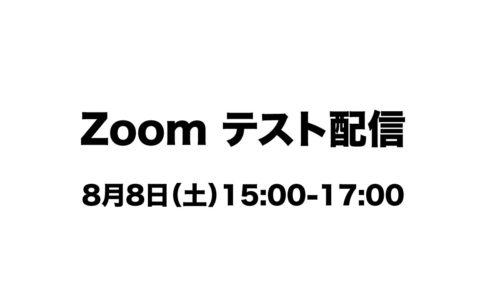 zoomテスト配信