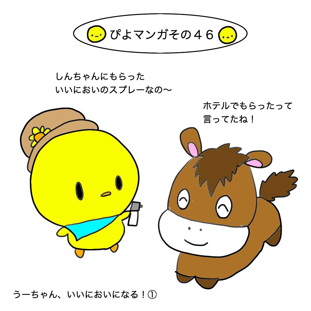 ぴよっきーマンガ46の1コマ目