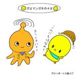 ぴよマンガ48の1コマ目