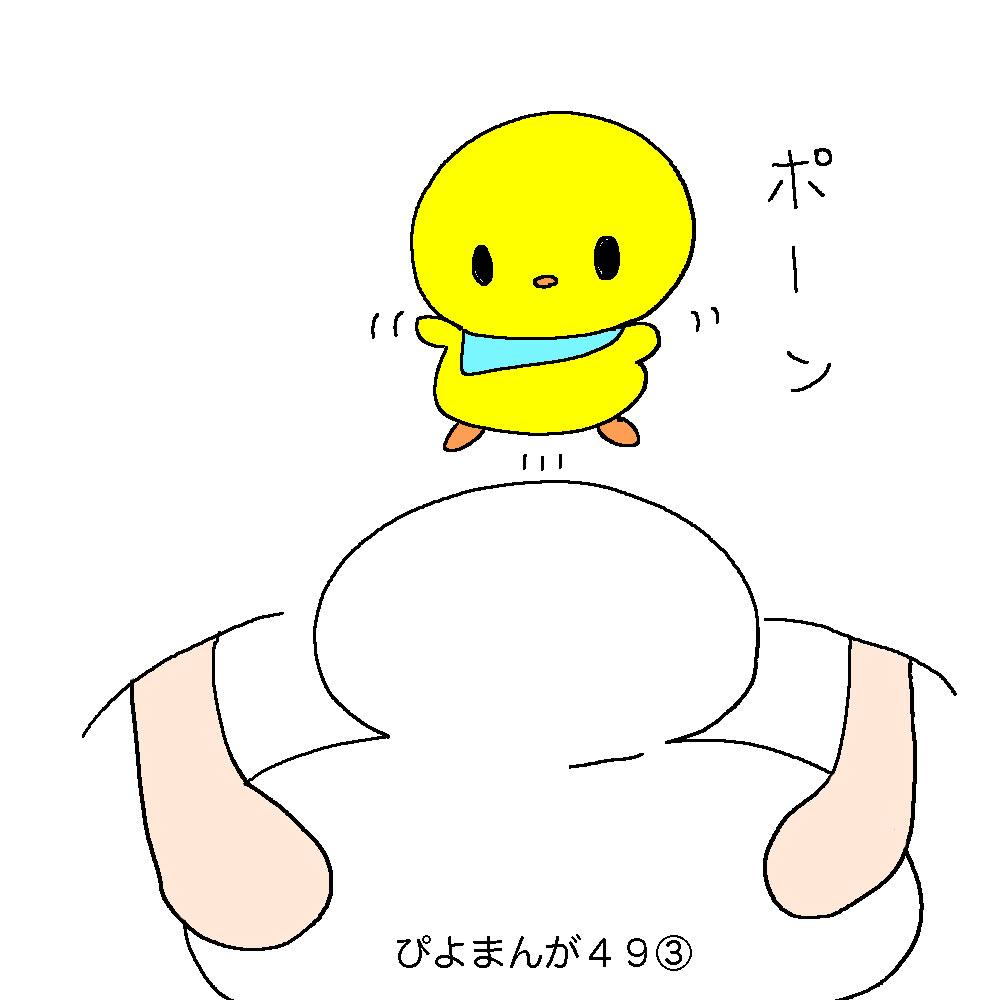 ぴよマンガ49 3コマ目