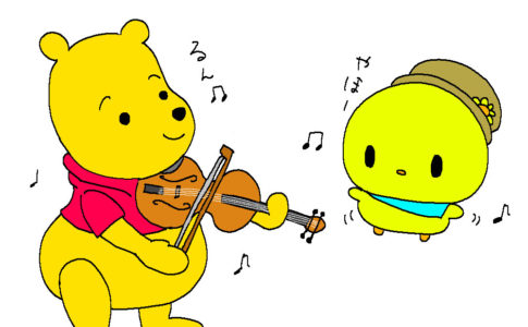 ぴよ ぷーさんバイオリン
