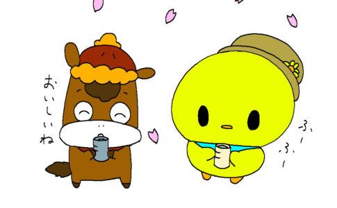 ぴよ うーちゃんとさくら茶飲む