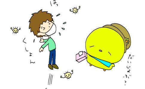 ぴよ しんちゃん花粉症やばい