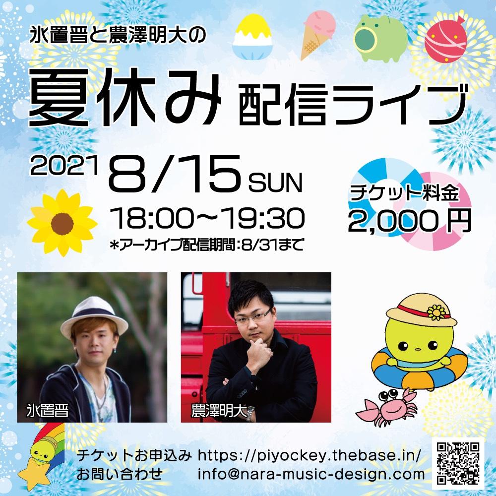 ヒオキシンとのざわあきおの夏休み配信ライブのチラシ