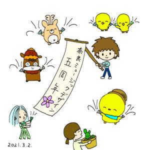 奈良ミュージックデザイン5周年のお祝い