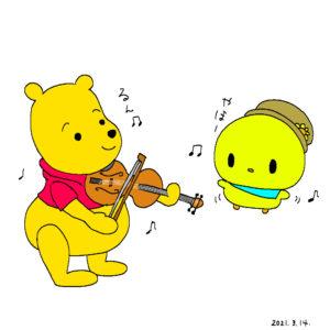 のざわくんのキャラ、プーさんがバイオリンひいています