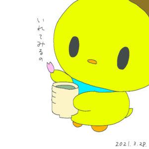 桜の葉っぱをお茶に入れてみようとしているぴよっきー