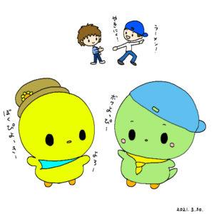 吉野くんと一緒に来たよっぴーと、お友達になりました