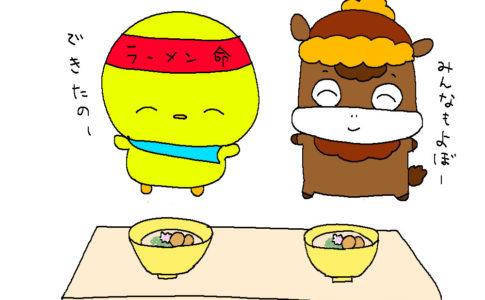 完成したラーメンをぴよっきーとうーちゃんが喜んで見ています。うしろであひるんがあーっと言っています。