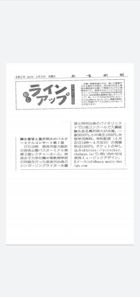 4月17日の告知(奈良新聞)
