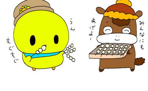 ぴよとうーちゃん お団子たべる