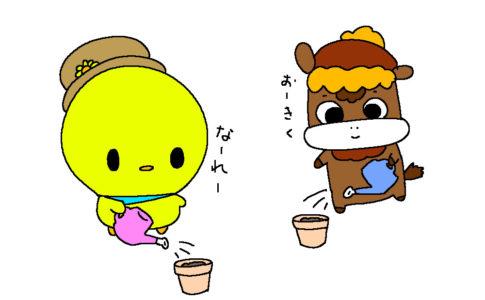 ぴよ うーちゃんと鉢植えにお水あげてる