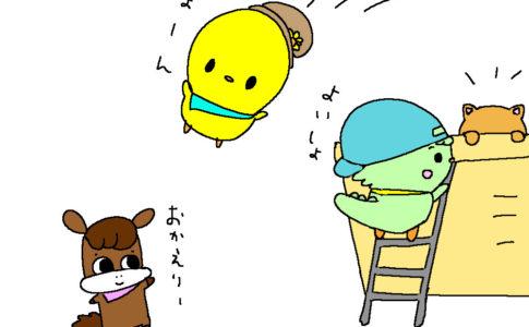ぴよ 気球から帰還